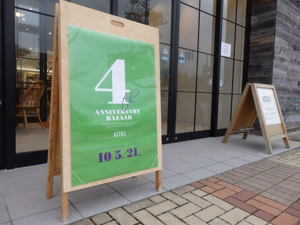 アクタス仙台店4周年祭は21日まで!!